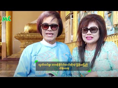 လြတ္လပ္စြာ ေ၀ဖန္ႏိုင္ပါတယ္ဆိုတဲ့ ျမန္မာျပည္ သိန္းတန္ - Myanmar Pyi Thein Tan