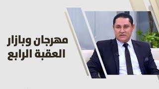 زكريا الكيالي ورائد البدري - مهرجان وبازار العقبة الرابع