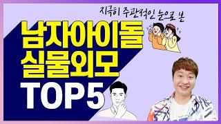 남자아이돌 실물 외모순위 Top.5 ♀️ 방송국에서 직접 만났어요  세종사이버대학교 꽃미남교수