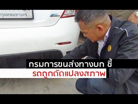กรมการขนส่งทางบก ชี้ เหตุหนุ่มวัย 31 ปีพร้อมลูกและแฟนสาวหมดสติในรถ เกิดจากรถถูกดัดแปลงสภาพ