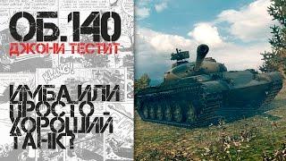 Джони тестит Об. 140 Имба или просто хороший танк? World of Tanks