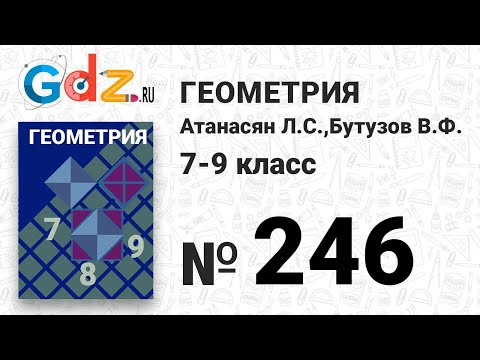 № 246 - Геометрия 7-9 класс Атанасян