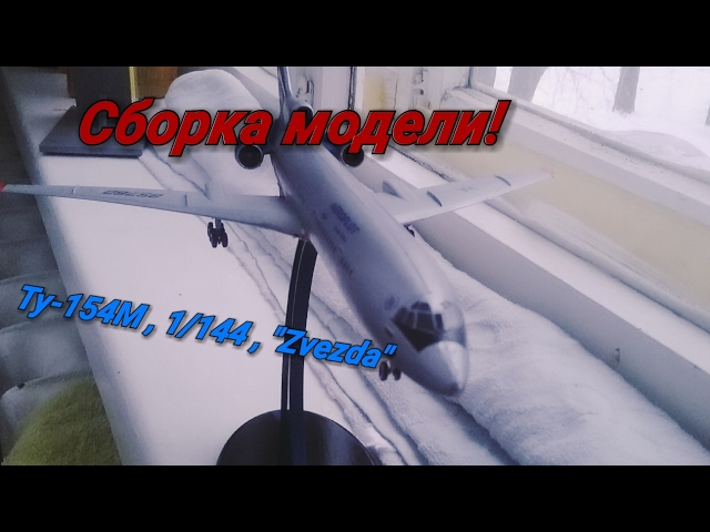 Сборка модели Ту-154М Звезда