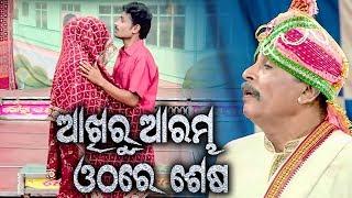 New Jatra Comedy - Masaka Pare Chauthi Haba ମାସକ ପରେ ଚଉଠି ହବ