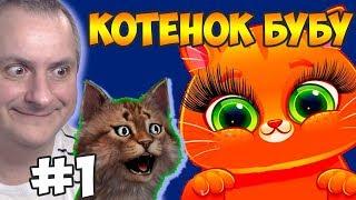 КОТЕНОК БУБУ #1 мультик игра для детей про котика, видео обзор игры про котят. Детский Канал Айка TV
