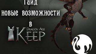 Гайд - Новые возможности в Dragon age keep