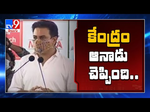 KTR conducts bhoomi puja for rail coach factory in Hyderabad outskirts - TV9