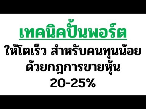 เทคนิคปั้นพอร์ตหมุนเร็ว สำหรับคนทุนน้อย ด้วยกฎการขายหุ้น 20 - 25%