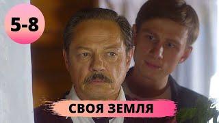 ПРОНЗИТЕЛЬНАЯ МЕЛОДРАМА О СИЛЬНОМ ЧЕЛОВЕКЕ! Своя земля. 5-8 серии. Русские сериалы