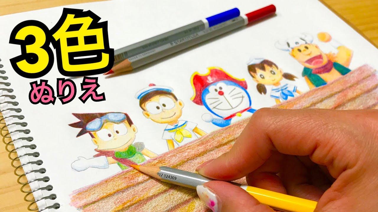 3色映画 ドラえもん のび太の宝島 ぬりえ 3colors Doraemon
