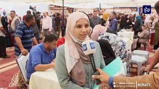 الأيام الوظيفية فرصة للعاطلين عن العمل في محافظة الكرك لإيجاد وظيفة (25/8/2019)