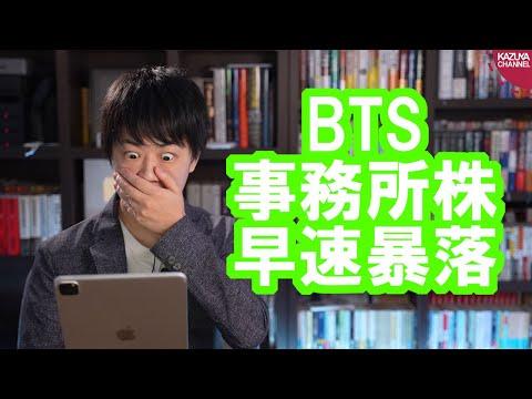 2020/10/22 BTS事務所の株価が連日の大暴落で韓国の投資家が「株の払い戻し」を求めるw