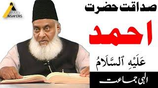 Dr Israr Ahmed : How Will The Divine Jamaat Form? ڈاکٹر اسرار احمد: الہی جماعت کیسے پیدا ہو گی ؟