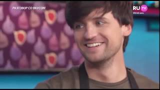 Тк RU TV Разговор со вкусом. Гость Дмитрий Колдун 2018