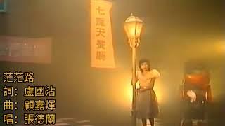 茫茫路1979 詞.盧國沾 曲.顧嘉煇 唱.張德蘭