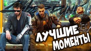 Cyberpunk 2077 - Лучшие Моменты великой игры [Нарезка]