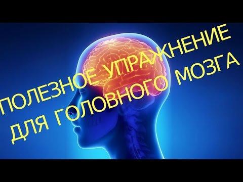 видео: Как самому устранить повышенное внутричерепное давление и головную боль