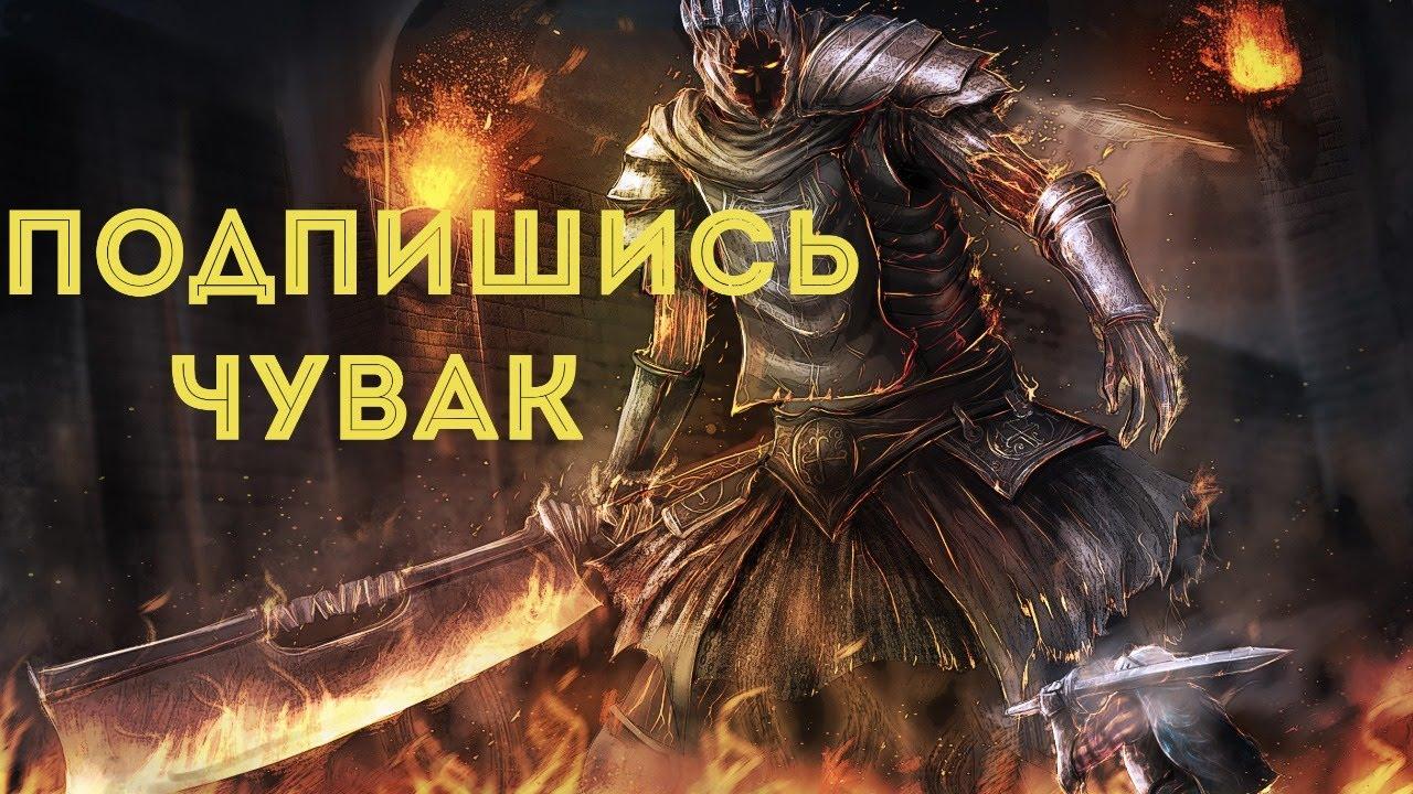 Dark Souls 3 боль и страдания 4