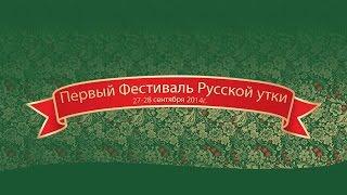 Первый Фестиваль Русской утки 27-28 Сентября 2014г.
