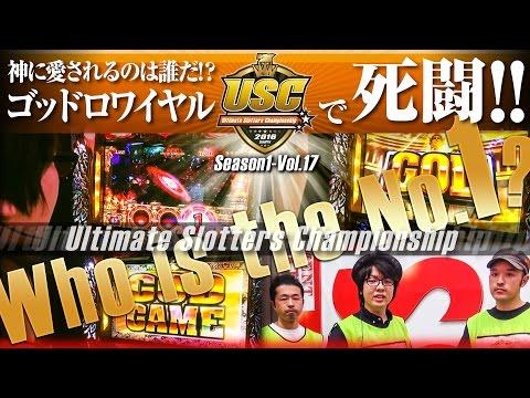 USC -Ultimate Slotters Championship- vol.17