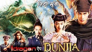 🔥 खतरनाक Dunjia 2021 New Release Hindi Dubbed Movies Thumb