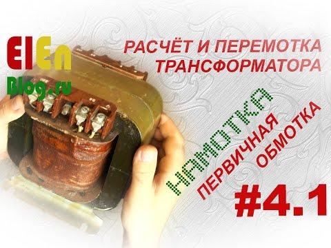 видео: Как намотать трансформатор? Первичная обмотка (Расчёт и перемотка трансформатора #4.1)