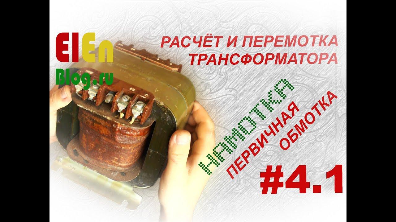 Как намотать трансформатор? Первичная обмотка (Расчёт и перемотка трансформатора #4.1)