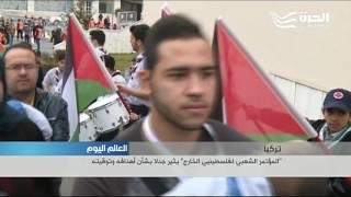 المؤتمر الشعبي لفلسطينيي الخارج يطالب بالتمثيل في منظمة التحرير الفلسطينية