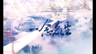 【天官賜福】一念眾生(16P群像曲)