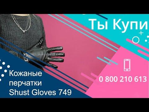 Женские кожаные перчатки Shust Gloves 749 купить в Украине. Обзор