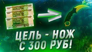 ЦЕЛЬ - НОЖ С 300 РУБЛЕЙ!!! ЦЕЛЬ ВЫПОЛНЕНА!✔