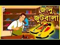 জাদু জুটবালা - Rupkothar Golpo   Bangla Cartoon   Bangla Golpo   Tuk Tuk TV Bengali