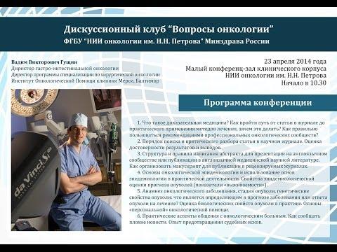 """Дискуссионный клуб """"Вопросы онкологии"""""""