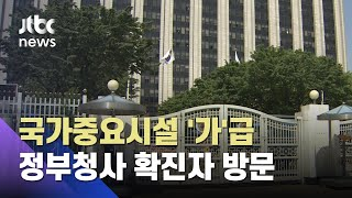 정부서울청사도 뚫려…확진자 다녀간 식당 시설 폐쇄 / …