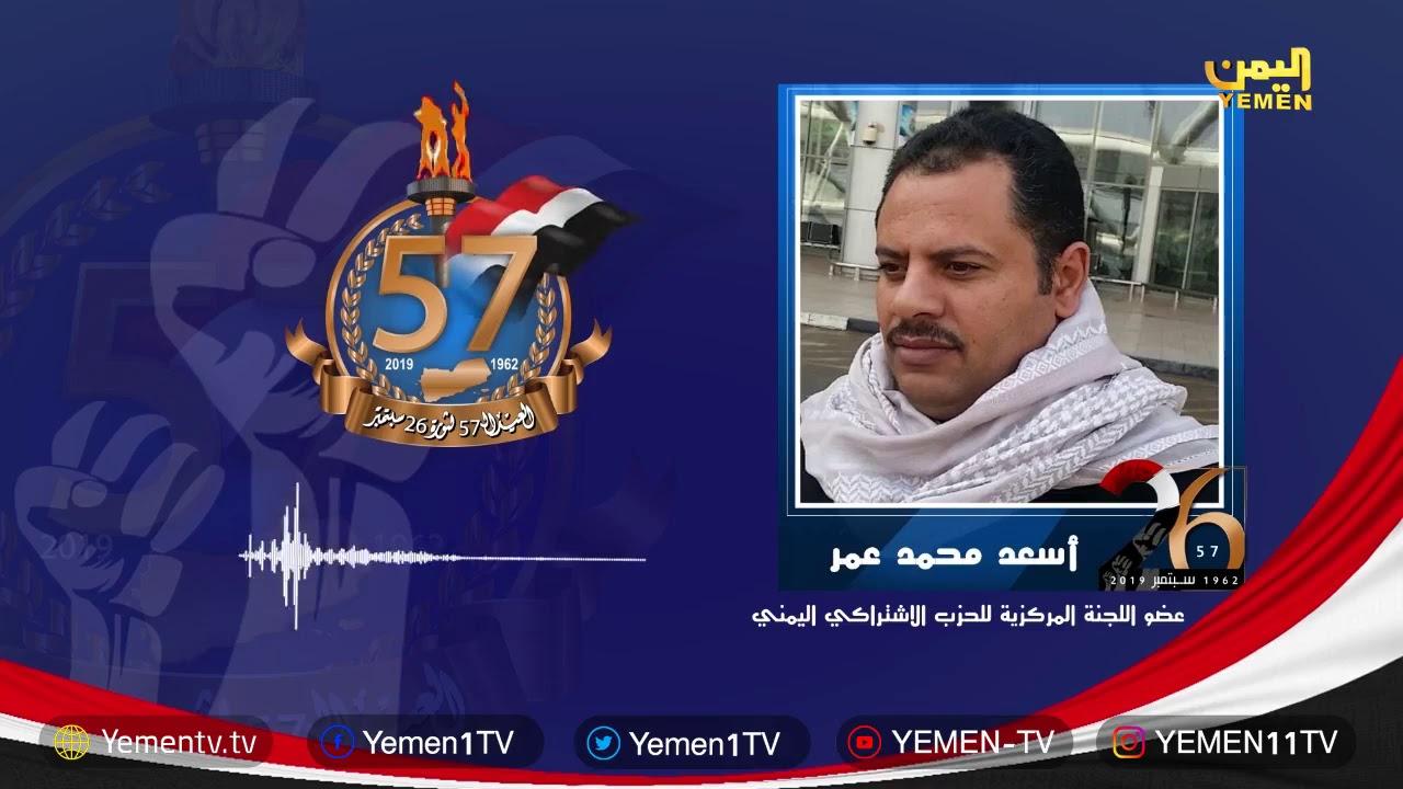 Photo of قالو عن ثورة 26 سبتمبر  – أسعد محمد عمر