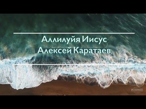 Аллилуйя Иисус-Алексей Каратаев  (ц.Краеугольный Камень Нск):Hallelujah Jesus   Evan Wickham