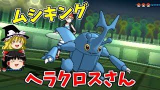 【ポケモンUSUM】ヘラクロスさん「ムシキングにおれはなる!(ドン!)」【ゆっくり実況】