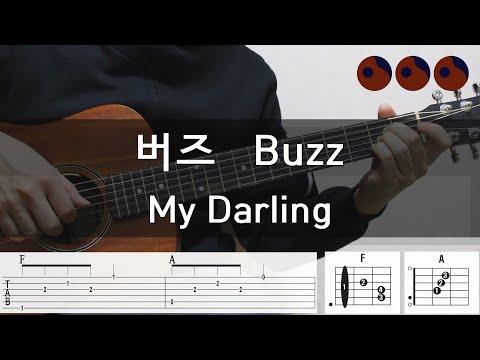 [기타강좌 #43] 버즈 - My Darling (Acoustic) |기타코드,커버,타브악보|