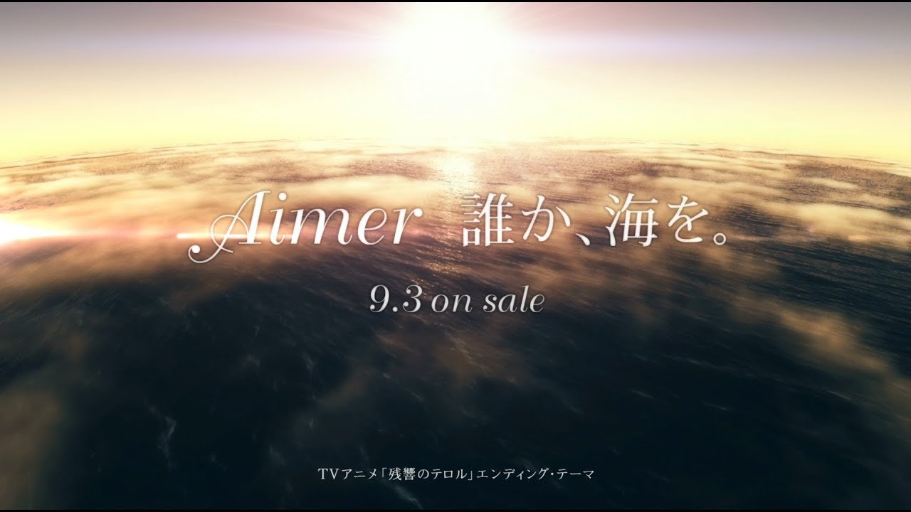 Aimer 『「誰か、海を。」TVCM(teaser)』