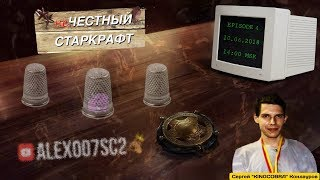 НЕчестный Старкрафт Ep.4 - KingCobra - Кайдариновый Монолит