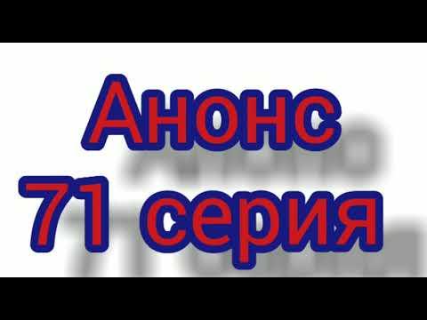 Ранены птицы 71 серия русская озвучка. Анонс. Дата выхода и что в ней. Сериал 71 серия