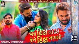 Ej Dil Todshe Jene Dil Aapsho New BEWAFA Song | Full | Naimesh Chaudhary | New Gujarati Song