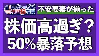 株価50%の大暴落予想!7つの理由【米国株投資】2021.7.28