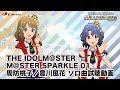 【アイドルマスター ミリオンライブ!】「ローリング△さんかく」「祈りの羽根」試聴動画
