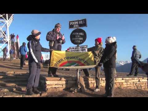 Часть 5: Самостоятельноя организация треккинга в Непале