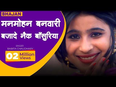 बबीता डान्स सोंग // मनमोहन बनवारी बजादे नैक बांसुरियां //Manmohan Banwari---(Babita Chaudhary)