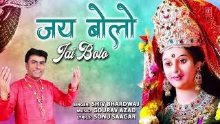 जय बोलो Jai Bolo I Devi Bhajan I SHIV BHARDWAJ I Full Audio Song