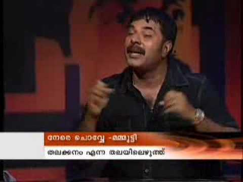 Interview With Mammootty Part 1