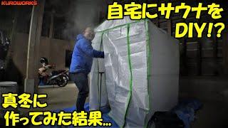 DIYでサウナを自作!テント内に作ってみた結果…w