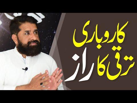 Download How to grow your business | Muhammad Tasleem raza